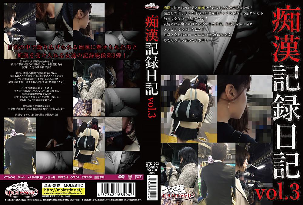痴漢記録日記3