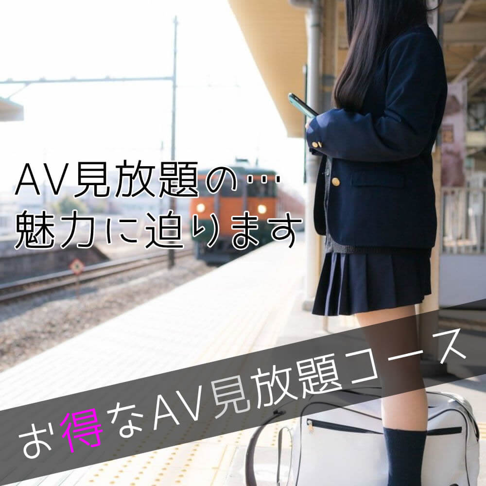 AV見放題