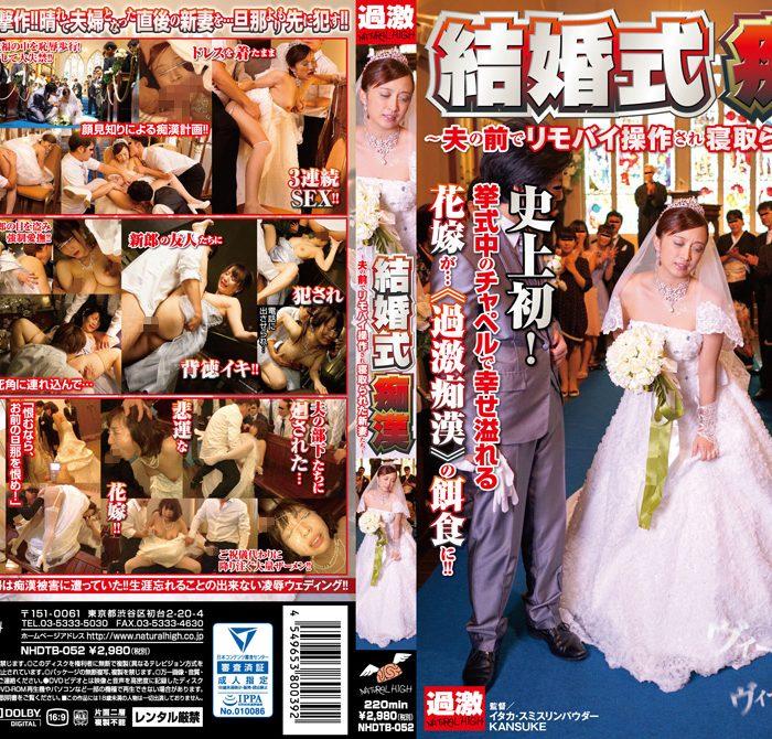 結婚式花嫁レイプ 夫の前で寝取られた新妻