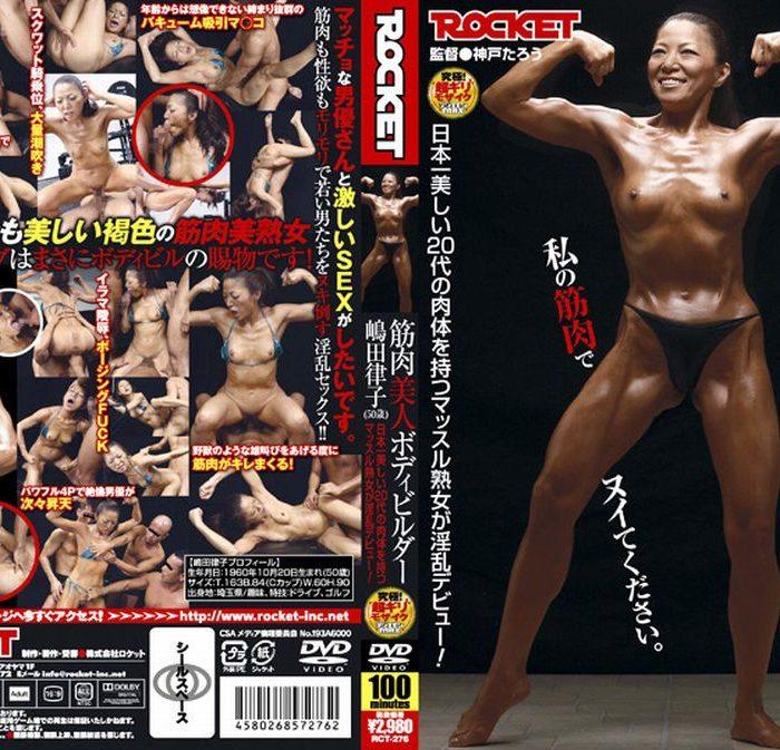 筋肉熟女のマッスルドッキングSEX