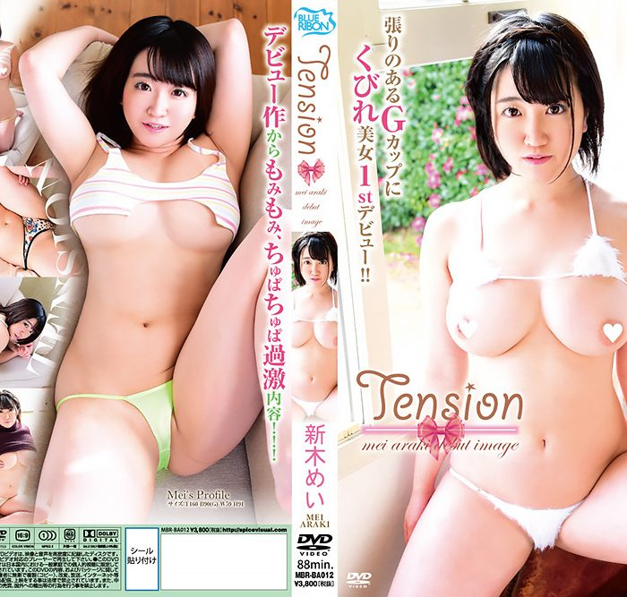 新木めい デビューイメージビデオ テンション(Tension)