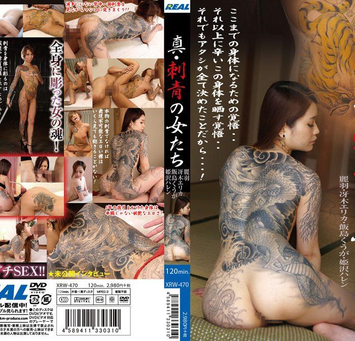 刺青女セックス動画 タトゥーフェチ