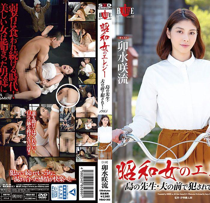 昭和ドラマAV 夫の前で犯される女教師
